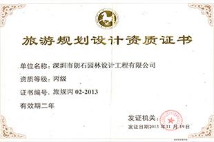 朗石旅游规划设计资质证书